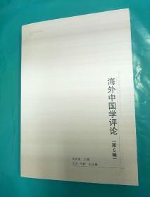 海外中国学评论(第5辑)