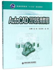 "AutoCAD2018应用教程/普通高等教育""十三五""规划教材"