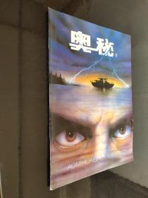 奥秘1997【2】