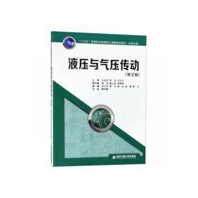 """液压与气压传动(第2版)(""""十三五""""高等职业教育核心课程规划教材·机电大类)"""