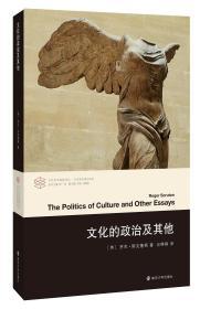 文化的政治及其他