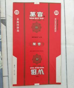 特制万宝烟标;(江苏)早期老烟标  无条形码