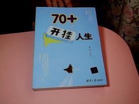 *70+开挂人生