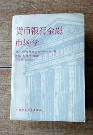 货币银行金融市场学