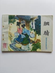胭脂   聊斋志异故事选    带版权