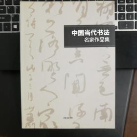 中国当代书法名家作品集