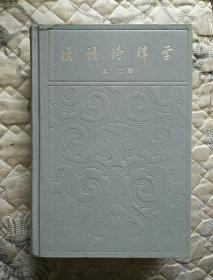 汉语诗律学[精装]