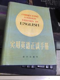 实用英语正误手册 精装