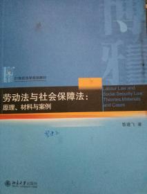 劳动法与社会保障法 原理、材料与案例