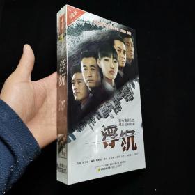 DVD光盘 沉浮 12谍精装未拆封