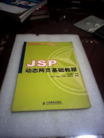 JSP动态网页基础教程:高等职业学校计算机案例教材