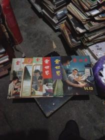 杂志:电世界 1981年2.3.7.8.9.11.12期(6本合售)11.12合刊