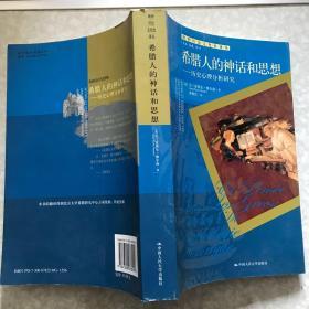 希腊人的神话和思想:历史心理分析研究