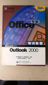 Office 专家培训教程 Outlook 2000