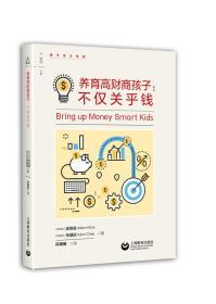养育高财商孩子:不仅关乎钱