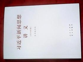 习近平新闻思想讲义(2018年版)