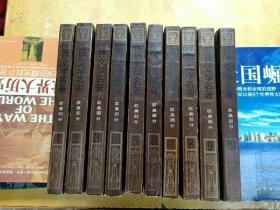 世界文学名著 连环画 欧美部分(1--10册)
