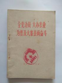 【全党动员、大办农业、为普及大寨县而奋斗】天津人民出版社出版