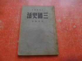 文化社丛书--三国史话(1944年初版)件版权页