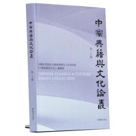 中国典籍与文化论丛