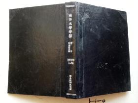 南开大学学报1977年(1一6)(哲学社会科学版)