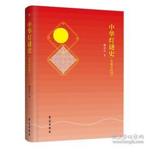中华灯谜史(先秦至民国)
