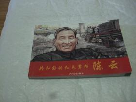 共和国的红色掌柜陈云