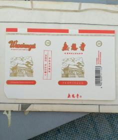 无想寺烟标;(江苏)早期老烟标