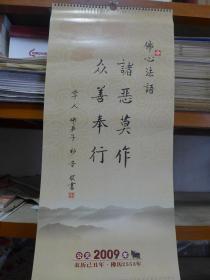 挂历:2009年妙音书法