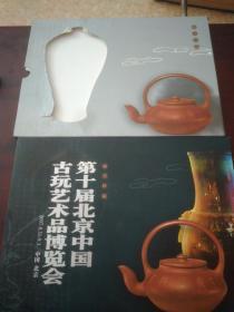 邮票纪念(69号)第十届北京中国古玩艺术品博览会