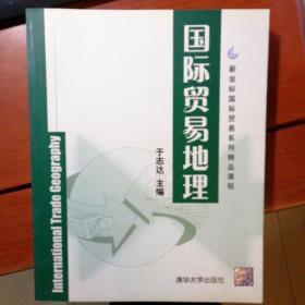新坐标国际贸易系列精品课程:国际贸易地理
