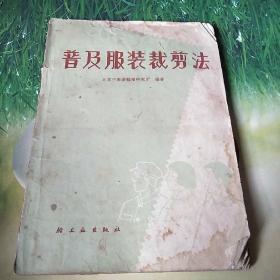 普及服装裁剪法(北京市服装鞋帽研究所编著,六十年代)