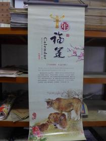 挂历:2009年方梦雄《牛》系列 2