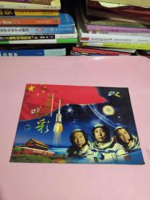 为中国航天喝彩  庆祝中国航天事业创建五十周年