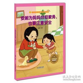 宝宝安全防范与好习惯养成启蒙教育绘本馆:安妮为妈妈分担家务,也要注意安全(儿童绘本))9787558040887(B3-12)