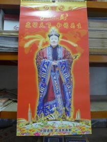 挂历:2014年中国道教 武汉长春观