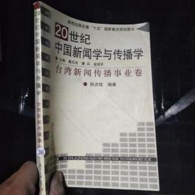 20世纪中国新闻学与传播学.台湾新闻传播事业卷