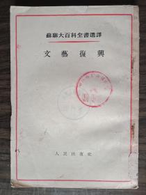 苏联大百科全书选译,文艺复兴(馆藏)