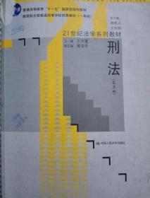 """刑法(第5版)/21世纪法学系列教材·普通高等教育""""十一五""""国家级规划教材"""
