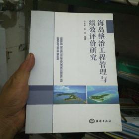 海岛整治工程管理与绩效评价研究【16开】