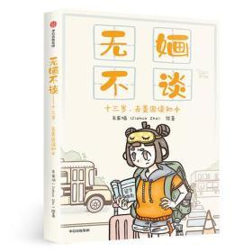 无婳不谈 专著 十三岁,去美国读初中 朱家婳绘著 wu hua bu tan