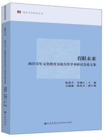 着眼未来两岸青年文化教育交流合作学术研讨会论文集/两岸文化研究丛书
