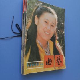 1986月刊。曲艺(1,3,6,10,11,12)册