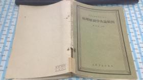 病理解剖学各论插图-书脊脱胶 D1.2