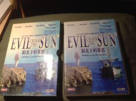 绝版收藏DVD,阳光下的罪恶,d9