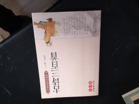 古诗三百首(新课标 无障碍阅读)/中华传统文化经典