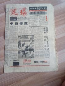 足球 1997年7月21日第1028期 16版