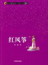 (青少年素质读本 中国小小说50强)红风筝