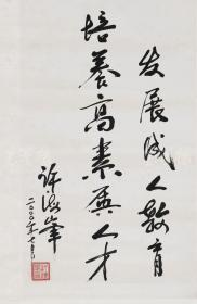 著名前射击队运动员、中国奥运金牌第一人 许海峰 2000年书法题词作品《发展成人教育 培养高素质人才》一幅(纸本立轴,画芯约2.3平尺,钤印:许海峰印) HXTX105731