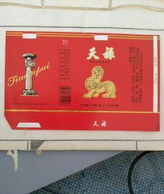 天禄烟标;(江苏)早期老烟标